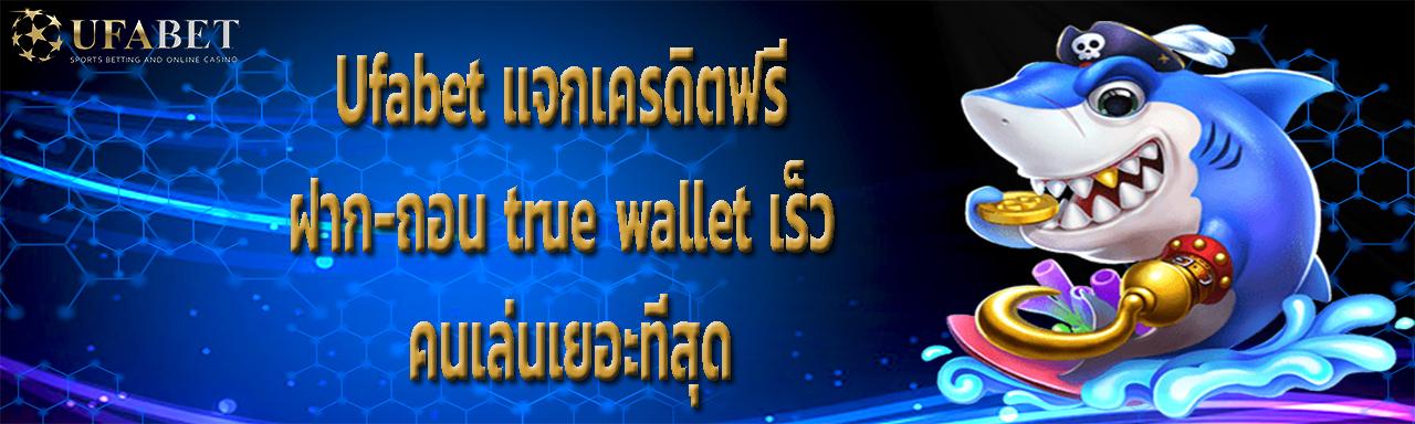 ufabet แจกเครดิตฟรี ฝาก-ถอน true wallet เร็ว คนเล่นเยอะที่สุด